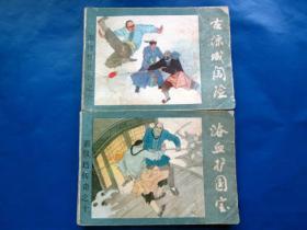 翡翠塔传奇之六之十 连环画小人书 80年代绘画版 64开
