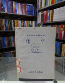 高等学校函授教材:化学(上册)(馆藏) 一版一印