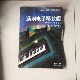 通用电子琴教程