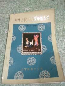 中华人民共和国邮票目录【1949-1980】