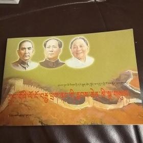 中国百年三伟人 藏文版 一版一印(正版全新)
