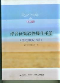综合征管软件操作手册--- 管理服务分册 (2.0版 )