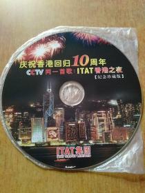 DVD或光碟1张:庆祝香港回归10周年·CCTV同一首歌:ITAT香港之夜【纪念珍藏版】