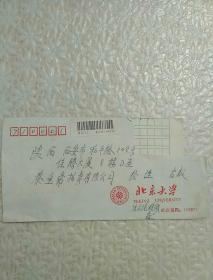 北京大学陈道德教授信札