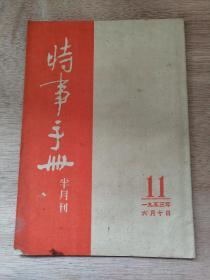 广州版:时事手册半月刊 11