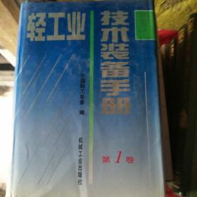 轻工业技术装备手册.第1卷