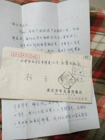 作家陈蔚信札一通两页16开