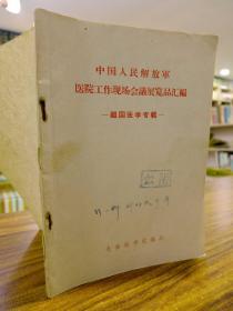 中国人民解放军医院工作现场会议展览品汇编(祖国医学专辑) 品好