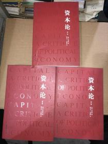 资本论 全3卷 全三卷