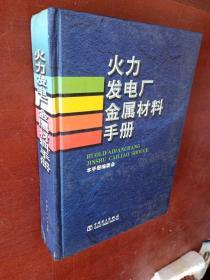 火力发电厂金属材料手册