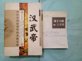 """汉武帝[西汉帝国最强悍的贵族皇帝]""""巨厚册"""",雄才大略汉武帝【2种合售】"""