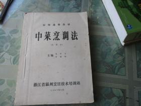 厨师进修教材:中菜烹调法(下编,油印本)