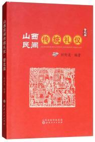 山西民间传统礼仪:晋北篇