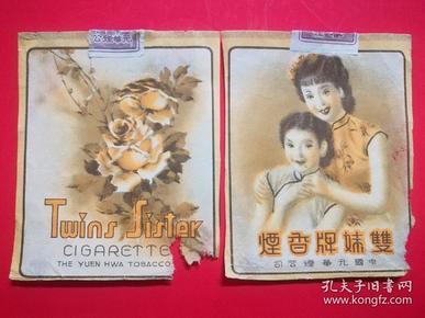 民国 中国元华烟公司【双妹牌】烟标(拆包带封头,美女图)