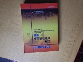 2013-2014 上海外商投资企业年鉴