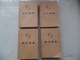 列宁选集(全四卷,平装,有书斑,详见图S)