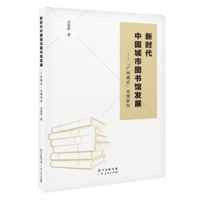 """新时代中国城市图书馆发展-""""广州模式""""支撑研究"""
