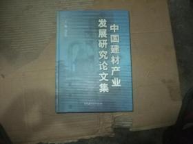 中国建材产业发展研究论文集