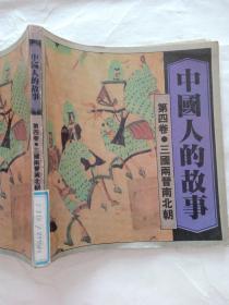 中国人的故事,第四卷