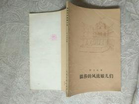 外国文学《温莎的风流娘儿们》作者,出版社,年代品相,详情见图,铁橱东2---1