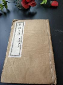 木刻版 线装 春秋左传卷9-12 估计是清末版本 大字体,前面几页有损见图(37210263)