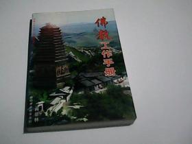 佛教工作手册