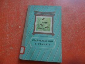 俄文原版--室内水族世界(精装)见图