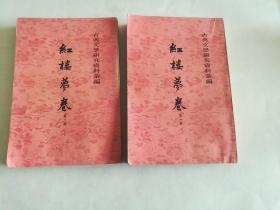 古典文学研究资料汇编.红楼梦卷(一二卷,全)