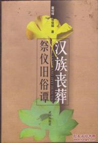 汉族丧葬祭仪旧俗谭