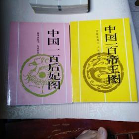 中国一百帝王图 .中国一百后妃图    二册精装本合售