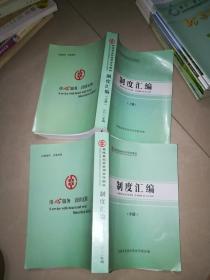 茶陵县农村信用合作联社制度汇编 上中下  2013年