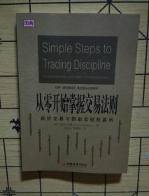 从零开始掌握交易法则:良好交易习惯助你轻松赢利