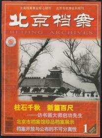 北京档案2005年1~12期全