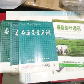 杂志《蚕桑茶叶通讯》1990年一2002年,散本共13本,见描述