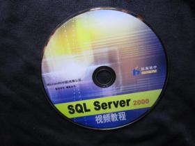 【正版随书光盘】SQL Server 2000视频教程(1张DVD),北京科海出版社(配套光盘CD-ROM)