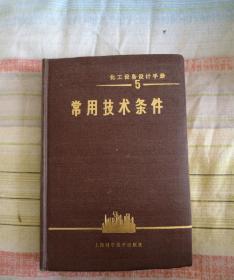 化工设备设计手册5    常用技术条件