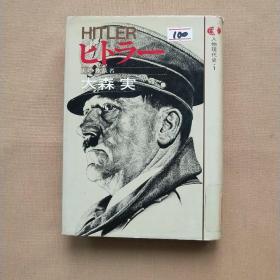 ヒトラー―炎の独裁者(人物现代史) 日文原版 精装