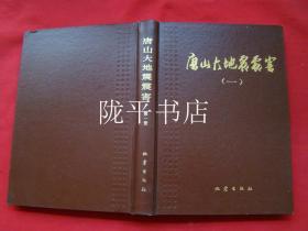 唐山大地震震害(一)