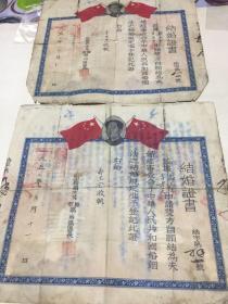 50年代结婚证,一对(平原省濮阳市县)