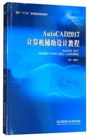 AutoCAD 2017计算机辅助设计教程