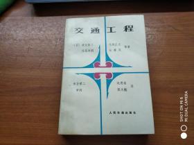 交通工程【米谷荣二 】