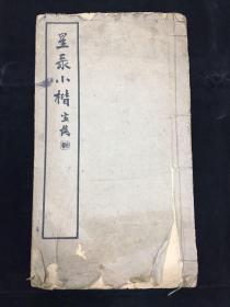书法必备:民国字帖《星录小楷》线装一册全,尺寸15.2*26.5