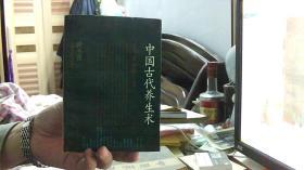 中国古代养生术--洪丕谟(32开,88品)/#阳台2