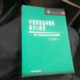中国担保诸问题问解决与展望