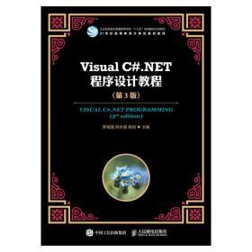 VisualC#.NET程序设计教程(第3版)