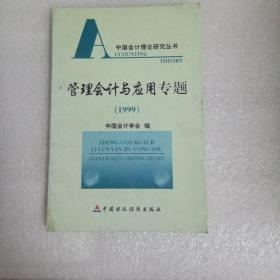 管理会计与应用专题.1999