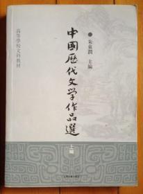 中国历代文学作品选(上编)
