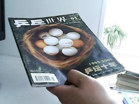 乒乓世界 2005第3期【代售】