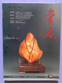 2009年4月《赏石》.第四十五期(总第88期)