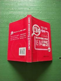 红宝书·新日本语能力考试N5、N4文字词汇速记(附光盘一张)